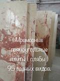 Мрамор и оникс всех цветов радуги, более чем красивые камни с замечательными параметрами Киев
