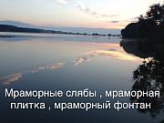 Мрамор и оникс кремовые , серые , белые, черные, разноцветные , бежевые, золотые , коричневые Киев
