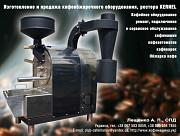 Профессиональное оборудование для обжарки кофе Киев