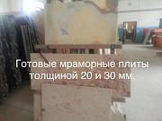 Изысканные оттенки мрамора и оникса в складе недорого Киев