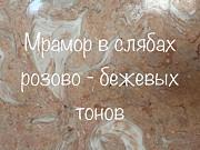 Царство оникса и мрамора по выгодной цене Киев