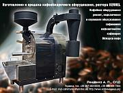 Професійне обладнання для обсмажування кави Киев