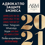 Бесплатный адвокат по защите бизнеса Харьков и область Харьков