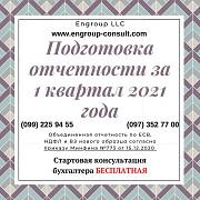 Сдача отчетности за 1 квартал 2021 года, бухгалтер Харьков Харьков