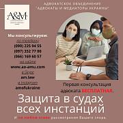 Бесплатная правовая помощь и защита в суде Харьков Харьков