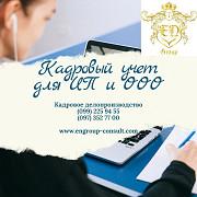 Кадровый учет для ИП и ООО Харьков и область Харьков
