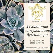 Бесплатная бухгалтерская консультация Харьков и область Харьков