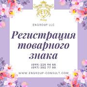 Регистрация товарного знака Харьков и область Харьков