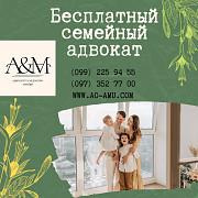 Бесплатный семейный адвокат Харьков и область Харьков