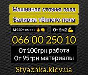 Стяжка пола Киев. Машинная стяжка пола. Полусухая стяжка пола. Киев