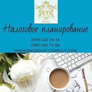 Налоговое планирование и оптимизация ИП, ООО Харьков