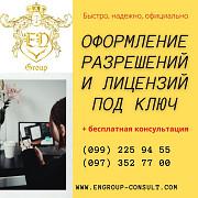 Быстрое получение разрешений и лицензий Харьков Харьков