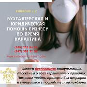 Бесплатная правовая помощь бизнесу Харьков и обл Харьков