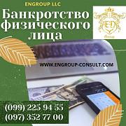 Выгодная процедура погашения долгов и кредитов Харьков