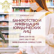 Банкротство и ликвидация юридических лиц Харьков