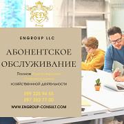 Бухгалтерское обслуживание ФЛП и юридических лиц Харьков