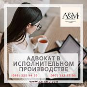 Адвокат в исполнительном производстве Харьков Харьков
