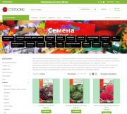 Семена овощей доставка по Украине Киев