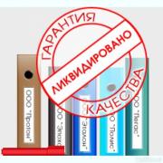 Ликвидация ФЛП, Закрытие ФЛП Днепр и область (недорого) Днепр
