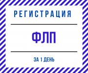 Регистрация ФЛП Днепр и область (недорого, срочно) Днепр