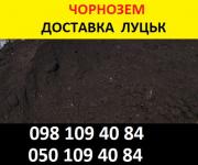 Купити чорнозем Луцьк грунт для саду Луцк