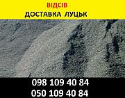Відсів Луцьк – ціна купити відсів гранітний в Луцьку Луцк