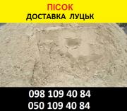 Купити пісок Луцьк ЗіЛ піску ціна Луцк