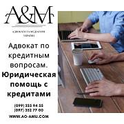 Юридическая поддержка в кредитных делах Харьков