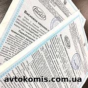 Документи (Дозвіл) на переобладнання автомобіля Полтава