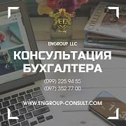 Консультации профессионального бухгалтера Харьков