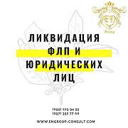 Ликвидация ФЛП и юридических лиц под ключ Харьков