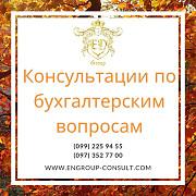 Предоставление бухгалтерских консультаций Харьков