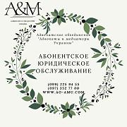Комплексное юридическое обслуживание бизнеса Харьков