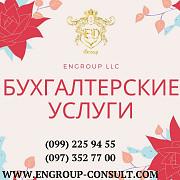 Бухгалтерские услуги и консультирование Харьков Харьков