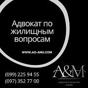 Консультации адвоката по жилищным вопросам Харьков