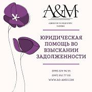 Помощь юриста во взыскании задолженности Харьков