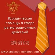 Юридическое сопровождение регистрации Харьков