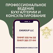 Комплексное бухгалтерское сопровождение Харьков Харьков