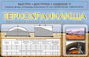 Продам зернохранилища напольного типа - стальные оцинкованные зерносклады. Днепр