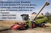 Услуги Комбайна Вольногорск