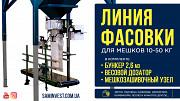 Фасовочная линия для мешков КОМПАКТ-1 Харьков