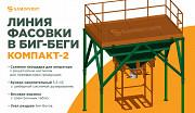 Линия фасовки в биг-беги Компакт-2 (зерно, удобрения, гранулы, комбикорм, уголь) Харьков