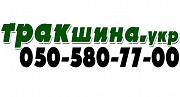Интернет-Магазин Грузовых Шин ТРАКШИНА.УКР || ГРУЗОВАЯ ШИНА по низкой цене. R22.5, R17.5, R19.5 Киев