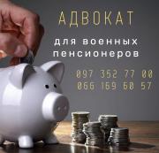 Юридические услуги по перерасчету пенсии Харьков