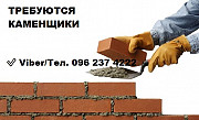 Каменщик в Киеве | Срочно требуются | Помощь с жильем Днепр