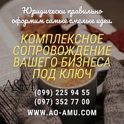 Юридическое сопровождение ФЛП и юридических лиц Харьков