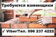 Вакансия - Каменщик || Работа Киев Киев