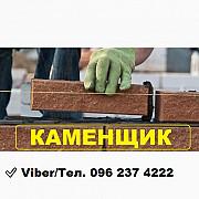 Каменщики требуются на постоянную работу || Киев Ровно