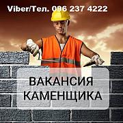 Вакансия: Каменщик || Работа Киев Луцк