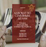 Адвокат по семейным делам. Раздел имущества, алименты, развод Харьков